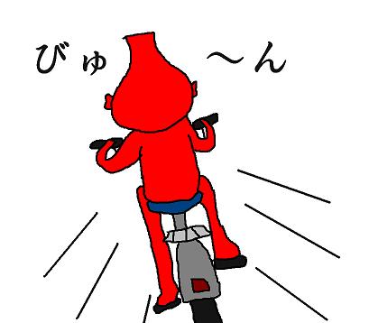 びゅ~ん.PNG