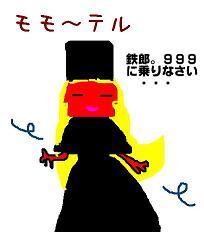 モモーテル50.JPG