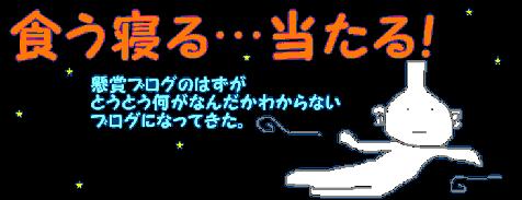 幻の12月.PNG