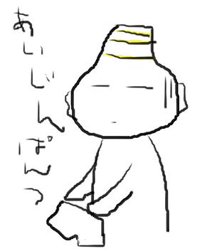 愛パンツ.png