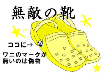 無敵の靴.PNG